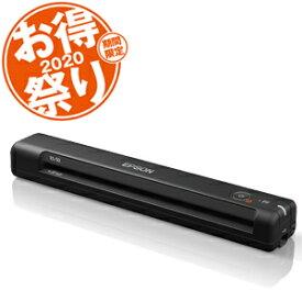 エプソン モバイルスキャナー USBモデルES-50R1 お得祭りモデル【楽天あんしん延長保証付帯対象】【後払い決済不可商品】