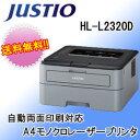 【あす楽対応_関東】ブラザー A4モノクロレーザープリンタ HL-L2320D