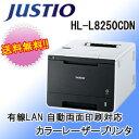 【在庫あり】ブラザー カラーレーザープリンタ HL-L8250CDN