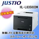 【あす楽対応_関東】ブラザー カラーレーザープリンタ HL-L8350CDW