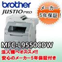 【あす楽対応_関東】ブラザー MFC-L9550CDW ジャスティオプロA4カラーレーザー複合機【送料・代引手数料無料】