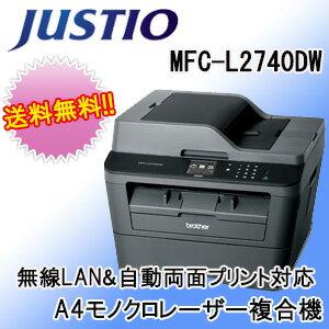 【あす楽対応_関東】ブラザー MFC-L2740DW A4モノクロレーザー複合機