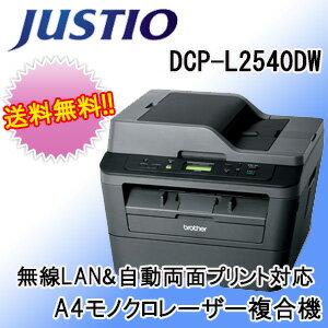 【あす楽対応_関東】【メーカーキャッシュバック対象商品】ブラザー DCP-L2540DW A4モノクロレーザー複合機