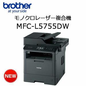 【あす楽対応_関東】ブラザー MFC-L5755DW モノクロレーザー複合機【代引手数料無料】