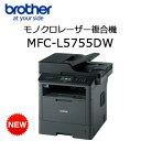 【あす楽対応_関東】ブラザー モノクロレーザー複合機 MFC-L5755DW【代引手数料無料】