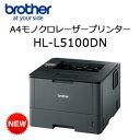 【あす楽対応_関東】ブラザー モノクロレーザープリンター HL-L5100DN