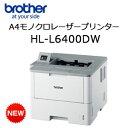 【あす楽対応_関東】ブラザー モノクロレーザープリンター HL-L6400DW【送料・代引手数料無料】