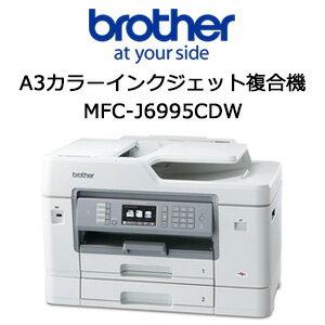 【あす楽対応_関東】ブラザー MFC-J6995CDW A3カラーインクジェット複合機