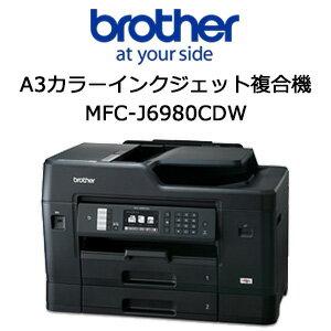 【あす楽対応_関東】ブラザー MFC-J6980CDW A3カラーインクジェット複合機