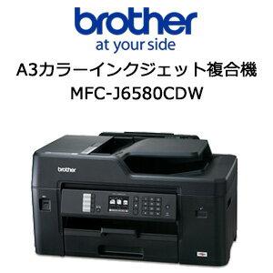 【あす楽対応_関東】【メーカーキャッシュバック対象商品】ブラザー MFC-J6580CDW A3カラーインクジェット複合機