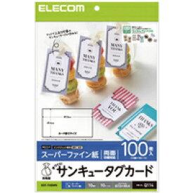 エレコム 手作りサンキュータグカード(四角・白) EDT-THSWN【代引・後払い決済不可商品】