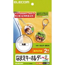 エレコム なまえキーホルダー(丸型) EDT-NMKH1【代引・後払い決済不可商品】