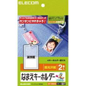 エレコム なまえキーホルダー(長方形型) EDT-NMKH2【代引・後払い決済不可商品】
