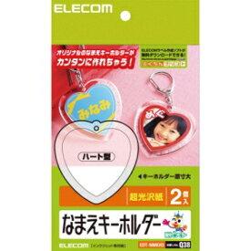 エレコム なまえキーホルダー(ハート型) EDT-NMKH3【代引・後払い決済不可商品】