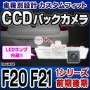 ■RC-BM-LS04■SONY CCD バックカメラ■BMW 1シリーズ F20 F21 ハッチバック■9984■純正ナンバー灯交換タイプ■(車種別設計 後付け カ…