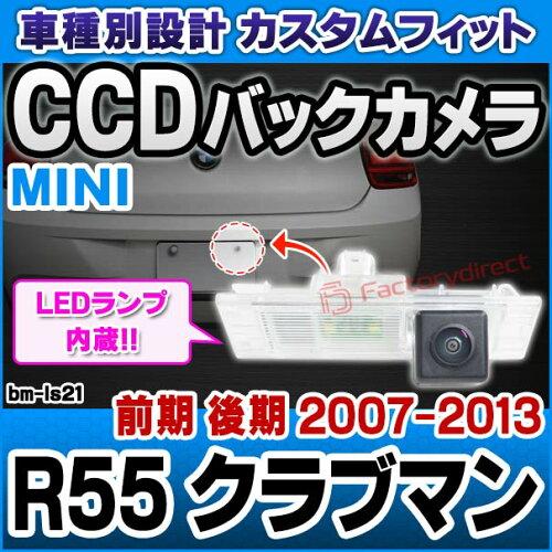 RC-BM-LS21 SONY CCD バックカメラ MINI ミニ Clubman クラブマン R55 前期後期 9984 純正ナンバー灯交換タイプ (バックカメラ  自動車 用品 くるま MINI ミニ 通販 )