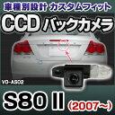 ■RC-VO-AS02■SONY CCD バックカメラ■VOLVO ボルボ S80 II 2007〜■9698■純正ナンバー灯交換タイプ■(ボルボ リアカメラ ...