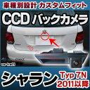 ■RC-VWTRA01■ Sharan シャラン 7N 2011〜■ VW フォルクスワーゲン 車種別設計 CCD バックカメラ キット トランクノブ交換タイプ(ccd…