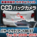 ■RC-VWTRA04■Passart Variant パサート ヴァリアント B6 B7 3C 2008-2015■ VW フォルクスワーゲン 車種別設計 CCD バックカメラ キ…