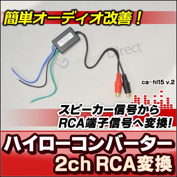 【DM便発送可】 CA-HL15 スピーカー出力→RCA変換 2chハイローコンバーターHi LowConverter(コンバーター 改造 カーステレオ カースピーカー RCA端子 カー スピーカー ハイ ローコンバーター RCA カスタム 車用 車用品 パーツ)