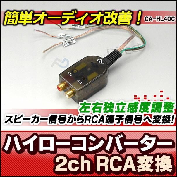 CA-HL40C スピーカー出力→RCA変換 2chハイローコンバーター 左右独立感度調整ヴォリューム付 Hi LowConverter(改造 カーステレオ カースピーカー RCA端子 カー スピーカー ハイ ローコンバーター カスタム 車用 車用品 パーツ)