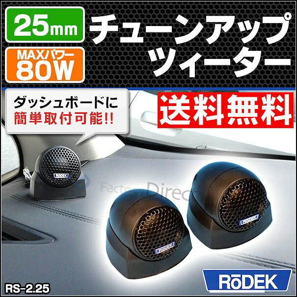 【送料無料】 RO-RS225 25mmチューンアップツィーター 車両音響改善計画!訳ありマウント付属 (スピーカー パーツ ツイーター クロスオーバー カスタム ツィーター クロスオーバーネットワーク カースピーカー 車 車スピーカー)
