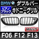 RD-BGF12M6/BMWフロントグリル■ピアノブラック■M6ルック■6シリーズF12セダン/F13ツーリング/F06GC■ダブルバー・キドニーグリル■(B…
