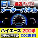 ■EL-TO04BK■ブラックパネル■HIACE200 ハイエース200系 1-3型 DX用 (H16-H25.11)■Toyota トヨタ ELスピードメータ...