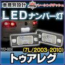 ■LL-VW-E01■Toureg トゥアレグ(7L 2003-2010)■5604028W■LEDナンバー灯 LEDライセンスランプ VW フォルクスワーゲン...