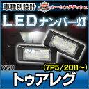 ■LL-VW-H10■Touareg/トゥアレグ(7P5/2011〜)■5605930W■LEDナンバー灯/LEDライセンスランプ/VW/フォルクスワーゲン■レ...