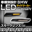 ■LL-BMSM-B52SM■ブラックボディ&スモークレンズ■LED サイドマーカー■BMW F10ルック 3シリーズ E90 E91 E92 E93■レーシングダッシ…