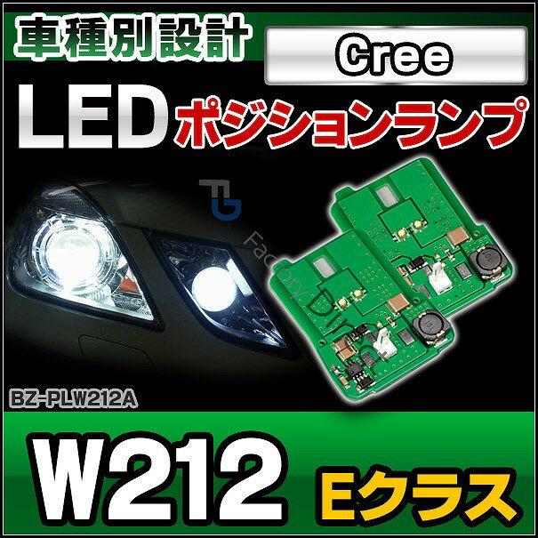 LL-BZ-PLW212A メルセデスベンツ LEDポジションランプ Eクラス W212(LED LEDポジション LED車幅灯 照明 ベンツ メルセデス・ベンツ ポジションライト メルセデス カスタム パーツ 改造 ライト アクセサリー 車パーツ benz パーツ)