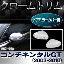 ■RI-BT601-05■ドアミラーカバー用■Bentley Continental GT ベントレーコンチネンタルGT(2003-2010 H15-H22)■クロームメッキランプ…