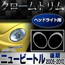 ■RI-VW022-01■ヘッドライト用■NewBeetle ニュービートル(後期 2005-2010)■VW フォルクスワーゲンクローム メッキランプトリム ガー…