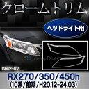 ■RI-LS602-01■ヘッドライト用■RX270 350 450h(AL10系前期 2008.12-2012.03 H20.12-24.03)■TOYOTA Lexus トヨタ レクサス・クローム…