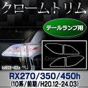 ■RI-LS602-02■テールライト用■RX270 350 450h(AL10系前期 2008.12-2012.03 H20.12-24.03)■TOYOTA Lexus トヨタ レクサス・クローム…