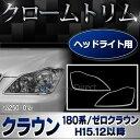 ■RI-TA250-01■ヘッドライト用■Crown クラウン(180系ゼロクラウンH15.12-H20.12/2003.12-2008.12)■TOYOTAレ...