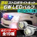 【高輝度LEDストロボ】■ST-LED1Wx6 激眩6Wx2バルブ Ver.2 LEDストロボキット■ハイパワーストロボキット(ストロボライト 6W ledライト…