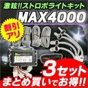 【お得なまとめ買い】ST-MAX4000-3SET MAX4000×3セット ヘッドライトストロボ4バルブ ハイパワーストロボキット(激減 ストロボ ライト 2...