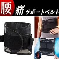 腰椎ベルト 腰椎サポーター 腰痛ベルト 腰痛サポーター 腰を包み込み驚きのサポート