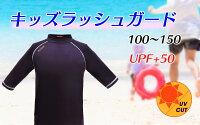 ZEES 子供用 キッズ ラッシュガード 半袖 UPF+50 100-150cm豊富なサイズバリエーション
