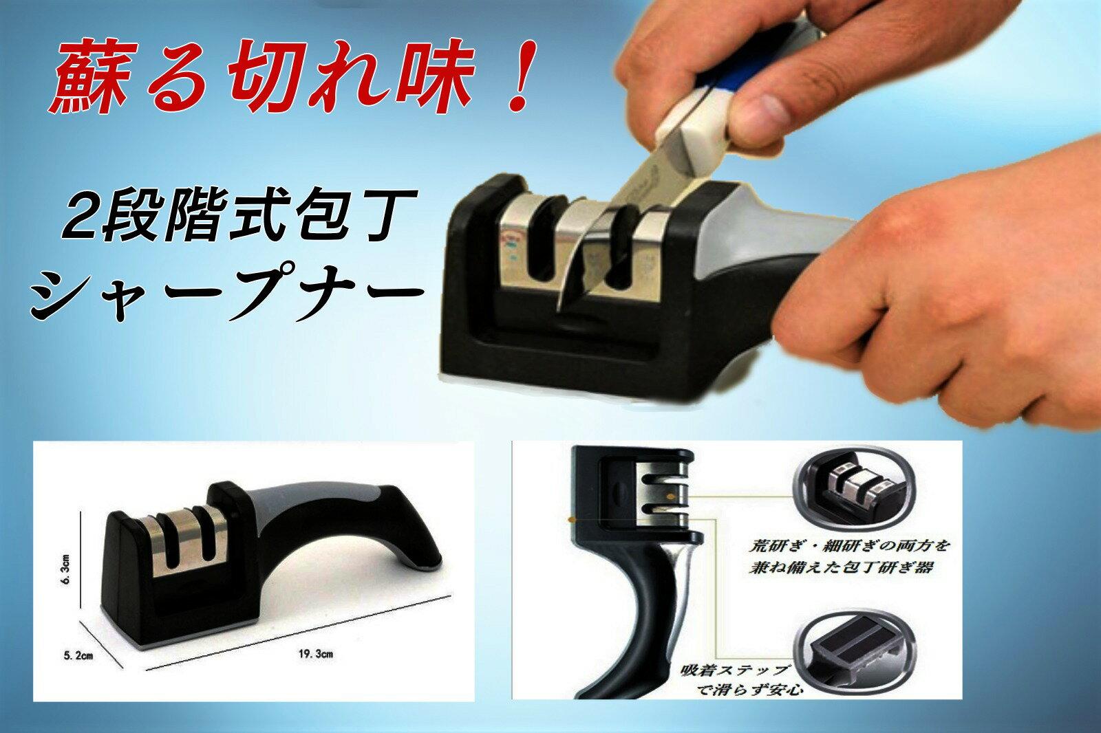 【送料無料】簡単に研磨ができるシンプルな包丁研ぎ器!包丁シャープナー