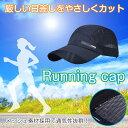 【送料無料】ランニングキャップ ジョギングキャップ メッシュ 帽子 UVカット サイズ調節可