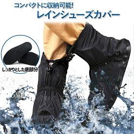 靴の上から履けるレインシューズカバー レインブーツカバー レイン シューズカバー 折りたたみ レインブーツ 折り畳み長靴 シューズカバー防水 レインブーツカバー足首
