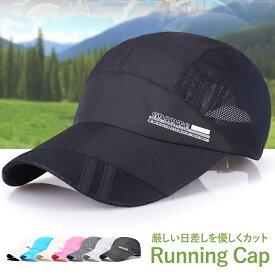 在庫処分特価 ランニングキャップ ジョギングキャップ メッシュ 帽子 UVカット サイズ調節可 ランニング キャップ ジョギング キャップ ランニング 帽子 ウォーキング帽子 マラソンキャップ マラソン帽子 レディースキャップ