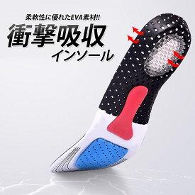 スポーツインソール 2足セット インソール 衝撃吸収 インソール かかと をしっかりサポート ジェルインソール かかとサポートインソール 土踏まずサポート 安全靴 革靴 スニーカー ブーツ 靴ケア用品 サイズ調整可能 防臭加工