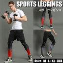 メンズスポーツレギンス スポーツスパッツ メンズランニングスパッツ ランニングタイツ 吸汗速乾 アンダーウェア スポ…