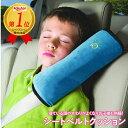 【ランキング1位獲得】シートベルトクッション シートベルトパット 車内がぐっすりお昼寝スポットに!お子様も安心シ…
