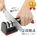 【ランキング1位獲得】包丁研ぎ器 包丁シャープナー 簡単に研磨ができる! 包丁磨ぎ 包丁砥ぎ ダイヤモンドシャープナ…