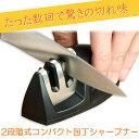 【ランキング1位獲得】包丁研ぎ器 包丁シャープナー コンパクトおしゃれデザイン 簡単に研磨ができる! 包丁磨ぎ 包丁…